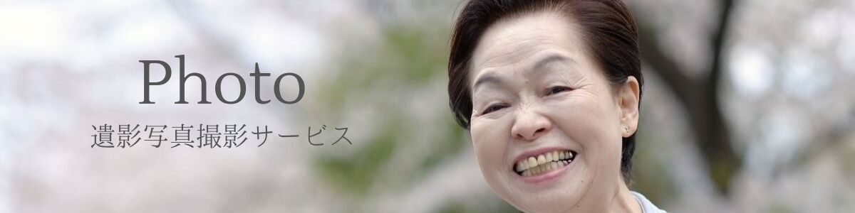 訪問美容.comの遺影写真撮影サービス